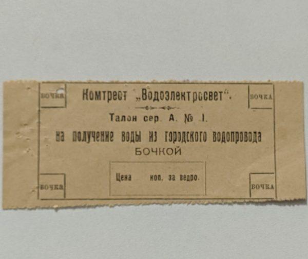 Vodoyelektrosvet-bochka-1