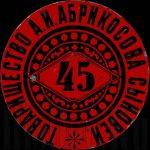 Абрикосова А.И. сыновей товарищество 45