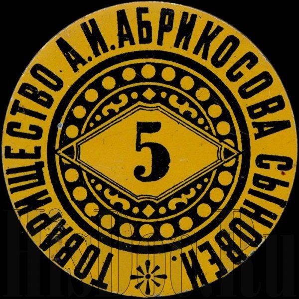 Abrikosov-5-k-1