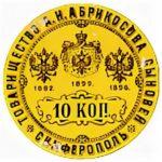 Абрикосова А.И. сыновей товарищество симферополь 10 коп