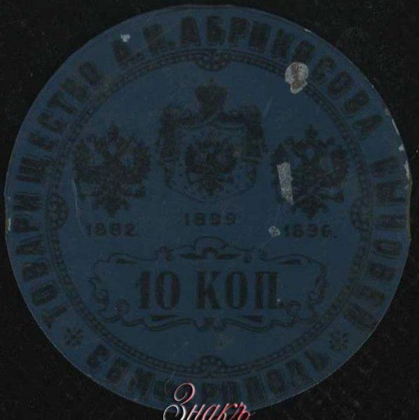 Abrikosovykh-10-k-1