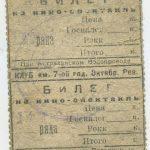 Астраханский водопровод билет на кино-спектакль