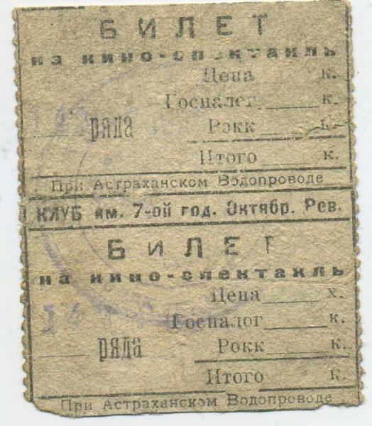 Astrakh-vodoprovod-bilet-v-kino-1