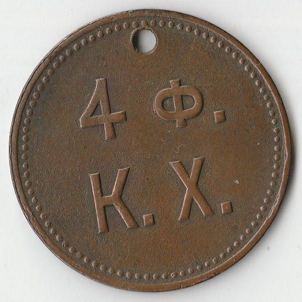 KM-4-FKKH-1