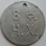 К.М. МАРКА 8 Ф. Ч.Х.