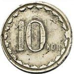 Константиновская артель 10 коп.