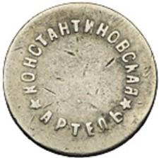 Konstantinovskaya-artel-10k-17mm-2