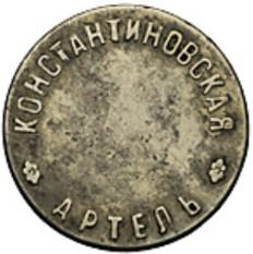 Konstantinovskaya-artel-25k-22mm-2