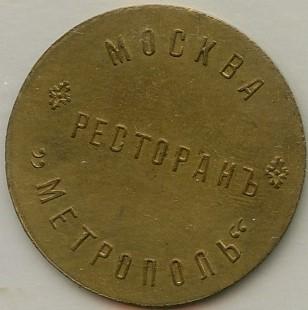 Metropol-10r-2