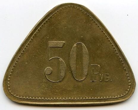 Metropol-50r1