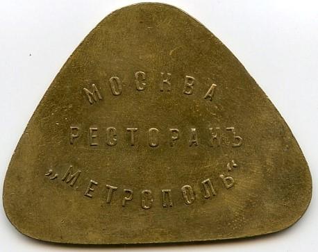 Metropol-50r2