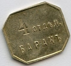 Metropol-baran-4-otd-1