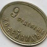 Метрополь гостинница Москва кофейникъ 9 отдъленiе