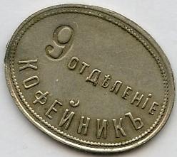 Metropol-kofeynik-9-otd-1