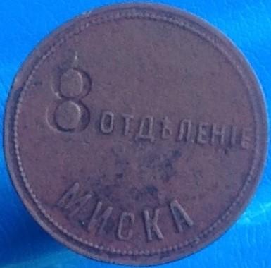 Metropol-miska-8-otd-1-1