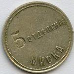 Метрополь гостинница Москва миска 5 отдъленiе