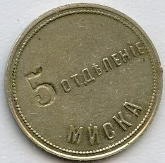 Metropol-miska-8-otd-2