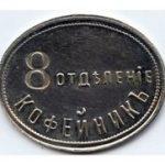Метрополь гостинница Москва кофейникъ 8 отдъленiе