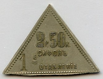 Metropol-sifon-1-otd-25r-1