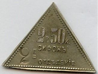 Metropol-sifon-2-otd-25r-1