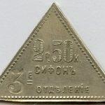 Метрополь ресторанъ Москва сифонъ 2р.50к. 3 отдъленiе