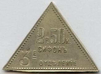 Metropol-sifon-3-otd-25r-1