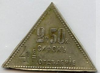 Metropol-sifon-4-otd-25r-1