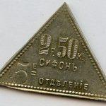 Метрополь ресторанъ Москва сифонъ 2р.50к. 5 отдъленiе