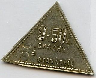 Metropol-sifon-5-otd-25r-1