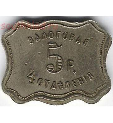 Metropol-zalo-4-otd-5-rub-1