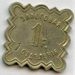 Метрополь ресторанъ Москва залоговая 1 р. 1 отдъленiя