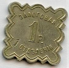 Metropol-zalog-1-otd-1r-1