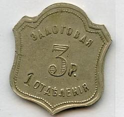 Metropol-zalog-1-otd-3r-1