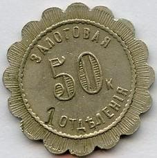 Metropol-zalog-1-otd-50k-1