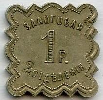 Metropol-zalog-2-otd-1r-1
