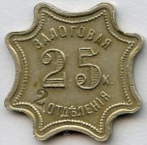 Metropol-zalog-2-otd-25k-1