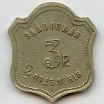 Метрополь ресторанъ Москва залоговая 3 р. 2 отдъленiя