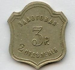 Metropol-zalog-2-otd-3r-1