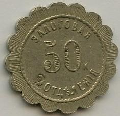 Metropol-zalog-2-otd-50k-1