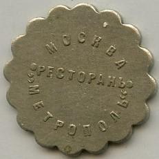 Metropol-zalog-2-otd-50k-2