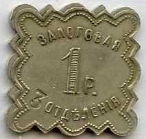 Metropol-zalog-3-otd-1r-1