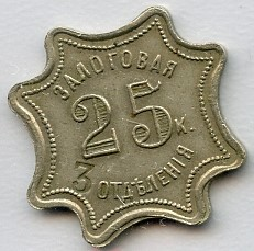 Metropol-zalog-3-otd-25k-1