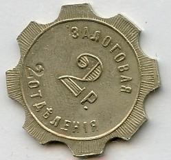 Metropol-zalog-3-otd-2r-2