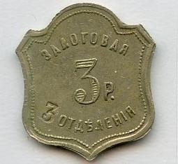 Metropol-zalog-3-otd-3r-1