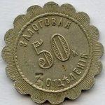 Метрополь ресторанъ Москва залоговая 50 к 3 отдъленiя