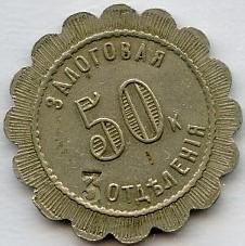Metropol-zalog-3-otd-50k-1