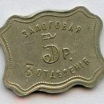 Метрополь ресторанъ Москва залоговая 5 р. 3 отдъленiя