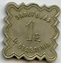 Metropol-zalog-4-otd-1r-1