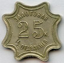 Metropol-zalog-4-otd-25k-1