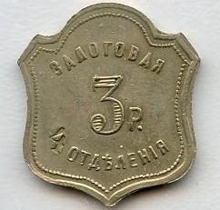 Metropol-zalog-4-otd-3r-1